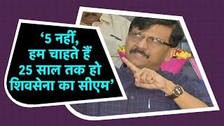 '5 नहीं, हम चाहते हैं कि 25 साल तक हो Shivsena का CM' – Sanjay Raut