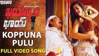Koppuna Pulu Full Video Song || Kayyum Bhai Video Songs || Taraka Ratna, Katta Rambabu