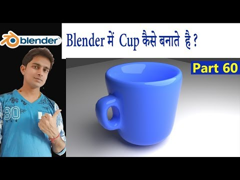 How To Make a Cup in Blender 3D Animation part 60 In Hindi
