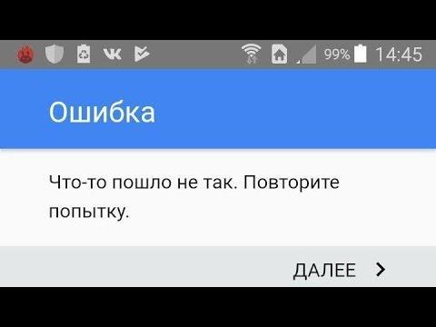 🚩 Android Google что-то пошло не так