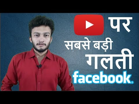 🔴{HINDI} New Youtuber biggest mistake ||  Do not share videos on Facebook || new youtuber best tips