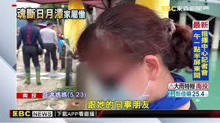 37歲女遊日月潭死 家屬赴殯儀館解剖釐死因