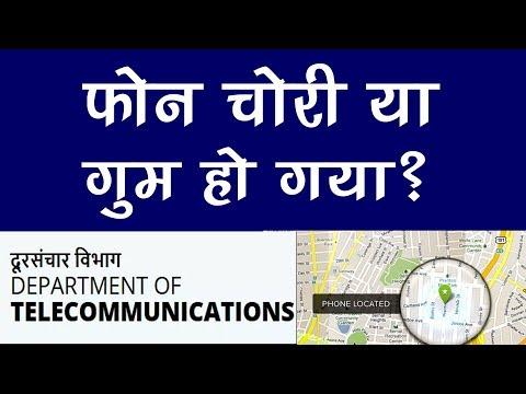 चोरी या गुम हुए फ़ोन को अब सरकार खोज के देगी | पता लग जायेगा कहाँ है आपका फ़ोन