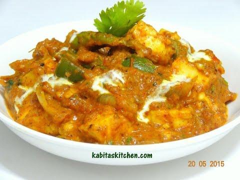 Kadahi paneer recipe   Restaurant Style Kadhai Paneer   Kadai Paneer Recipe   KabitasKitchen