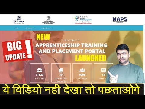 Latest Update📺! New Apprenticeship Training & Placement Portal for ITI Student's