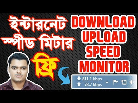 How To Monitor My Internet Usages   Internet Speed Meter Monitor For PC   Taskbar Net Speed Monitor
