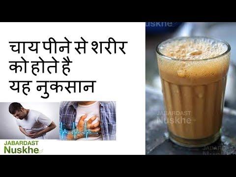 चाय पीने के नुकसान  side effects of drinking Tea
