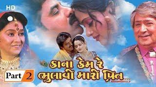 Chhello Divas With Eng Subtitles Superhit Urban Gujarati