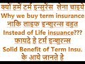 Why we buy term insurance instead of normal life insurance.. many benefit of term plan need to watch