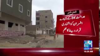 China Cutting reference case in accountability court Karachi