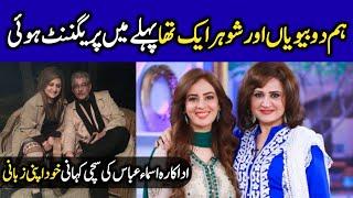 Asma Abbas Wedding Story | Breaking Interview | Aplus