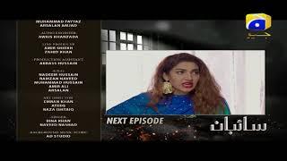 Saibaan - Episode 57 Teaser   HAR PAL GEO