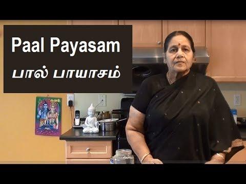 Paal Payasam - பால் பாயாசம்