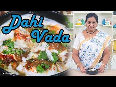 Dahi Vada Recipe | झटपट दही वडा | How to make Dahi Vada at home