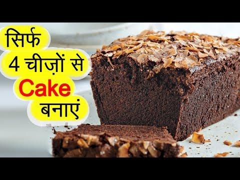 Easy Chocolate Cake | How to Make Chocolate Cake | Eggless Cake