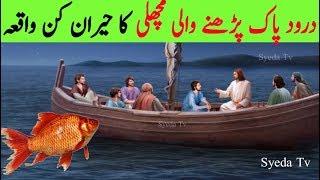 Durood Pak Prhne wali Machli || Fish reciting Durood pak | Durud e Mahi Benefits || Prophet Muhammad