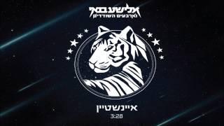 אלישע בנאי וארבעים השודדים // איינשטיין