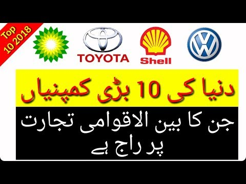 Top 10 biggest Companies 0f 2017 Whose Revenue Greater than Pakistan's total budget