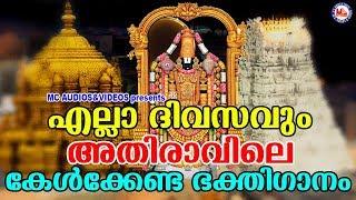 എല്ലാദിവസവും അതിരാവിലെ കേൾക്കേണ്ട ഭക്തിഗാനം | Hindu Devotional Songs | Popular Devotional Songs