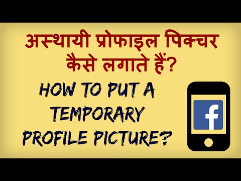 How To Put A Temporary Profile Picture In Facebook? FB Par Temporary Profile Picture Kaise Daale?