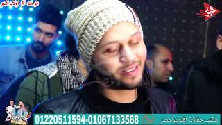 محمد عبد السلام ومحمد مزيكا الجديد لاول مره فى فرحه اولاد النمر فى كفر كلا حفلات افندينا مصر