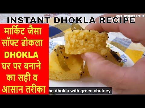 सबसे आसान विधि-बाजार जैसा ढोकला कुकर में/SuperEasy Recipe/How to make Dhokla in cooker/Dhokla Recipe