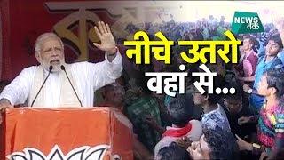 बंगाल में भाषण के बीच में क्यों रुक गए पीएम मोदी, किस पर भड़के? EXCLUSIVE | NewsTak