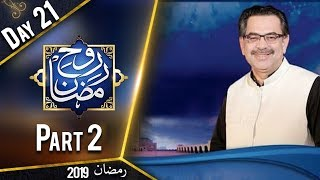 Rooh e Ramzan | Sehar Transmission | Part 2 | 27 May 2019 | Dunya News