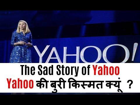 The Sad Story of Yahoo, Yahoo की बुरी किस्मत क्यों