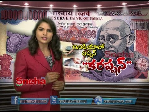Special Focus On Corruption in India | Sneha TV Telugu News Channel