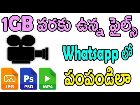 Send 1gb file in whatsapp | send large files in whatsapp and email | tekpedia
