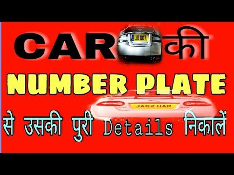 TRACK CAR DETAILS BY NUMBER PLATE || INDEPENDENCE DAY SPECIAL ||