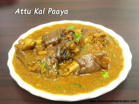 Attukal Paaya With Coconut Milk | How To Make Mutton Leg Paya Recipe