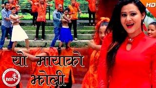 New Nepali Lok Dohori | Yo Mayako Jholi - Sundar Birahi Pakhrin & Sirju Adhikari | Ambika Music