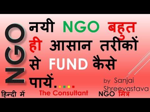 नयी या पुरानी NGO बहुत ही आसान तरीके से FUND पायें, Easy way to get FUNDs for NGO
