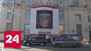 Download Сталинский ″Пекин″: гостиницу будут контролировать китайские бизнесмены - Россия 24 Video