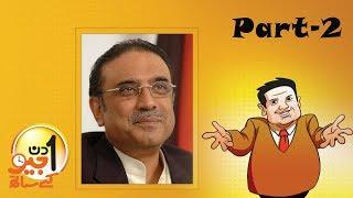 Aik Din Geo Ke Saath Exclusive Interview with Asif Ali Zardari - Part 02