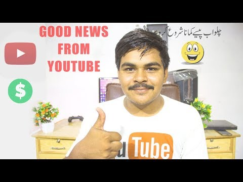 Oh !! Finally good news from Youtube !! Ab Apki Monetizations On ho jay gee  !!
