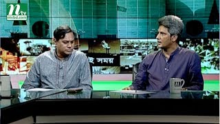 Ei Somoy | Episode 2475 | Talk Show | News & Current Affairs