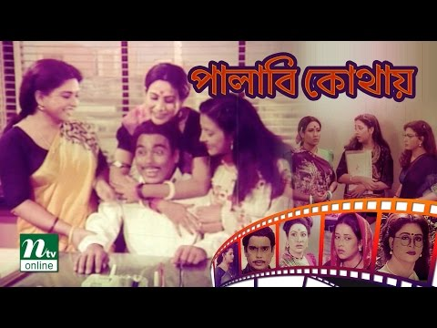 Popular Bangla Movie: Palabi Kothay | Shabana, Humayun Faridi, Suborna | Bangla Full Movie