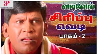 வடிவேலு சிரிப்பு வெடி | Vol 2 | Vadivelu Super Hit Comedy Scenes | Evergreen Vadivelu Comedy