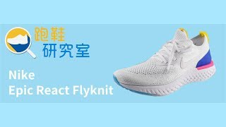 ccb56c59be39 Unboxing  The Nike EPIC REACT Flyknit