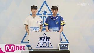 PRODUCE 101 season2 [101스페셜] 히든박스 미션ㅣ김현우(YG케이플러스) vs 이후림(YG케이플러스) 161212 EP.0