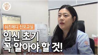 쉬즈메디 산모교실 - 임신 초기 증상 및 주의사항 [수원산부인과]