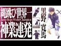 【世界一】なわとびチャンピョン 黒野 寛馬さん CW-X 東京マラソンEXPO 2016