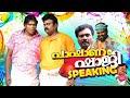 Pashanam Shaji Speaking Malayalam Comedy Show Pashanam Shaji