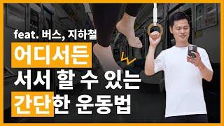언제 어디서든 서있으면 할 수 있는 간단 운동, 버스 지하철에서 꼭 하세요