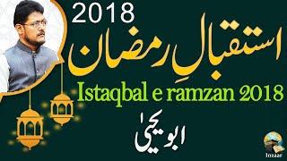 ISTAQBAL E RAMAZAN  2018