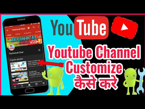 Youtube Channel Customize Kaise Kre || How To Customize Youtube Channel || Customize Youtube Channel