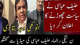 Hanif Abbasi Media Talk | 02 April 2018 | Neo News